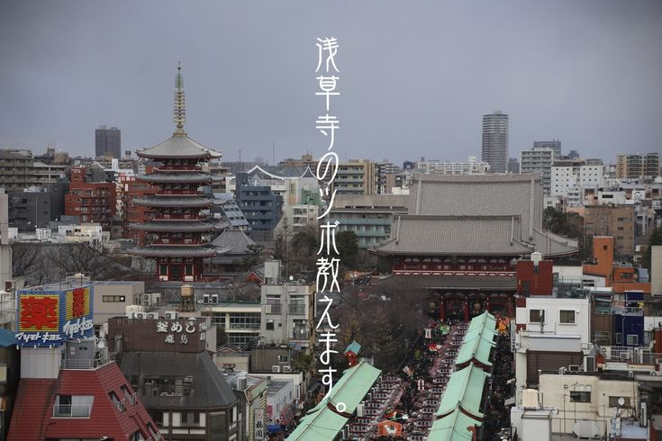 浅草寺のツボ教えます。   浅草には知る人ぞ知る穴場あり。    それがこの浅草文化観光センター。  デザイン