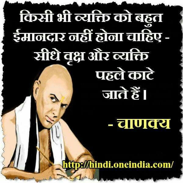 24 Best Chanakya Hindi Thoughts Images On Pinterest