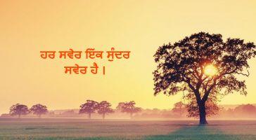 Good morning status in punjabi,Good Morning SMS in English, Romantic Good Morning Messages for Her, Best Good ... Daily SMS Collection: Best Whatsapp Status Quotes in punjabi language