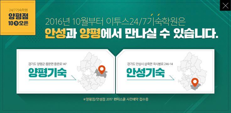 24/7기숙학원 양평점 오픈