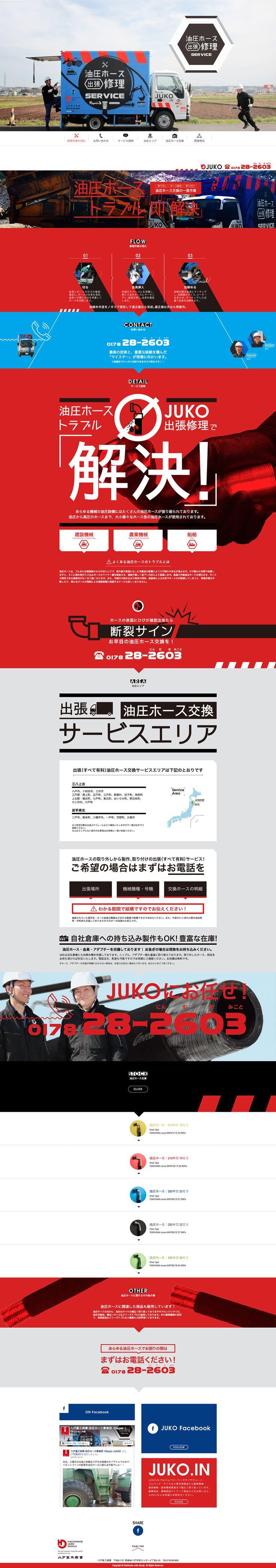 #八戸重工商事 #重工 #JUKO #ウェブ #WEB #デザイン #DESIGN #八戸 #LP #ランディングページ #青森 #地域デザイン
