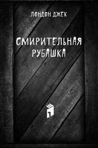 Фильм смирительная рубашка по книге джека лондона