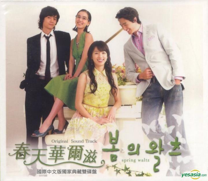 YESASIA: Spring Waltz OST (KBS TV Series) (CD+DVD) (Taiwan Version) CD - Korean TV Series Soundtrack, Alpha Music - Korean Music - Free Shipping - North America Site