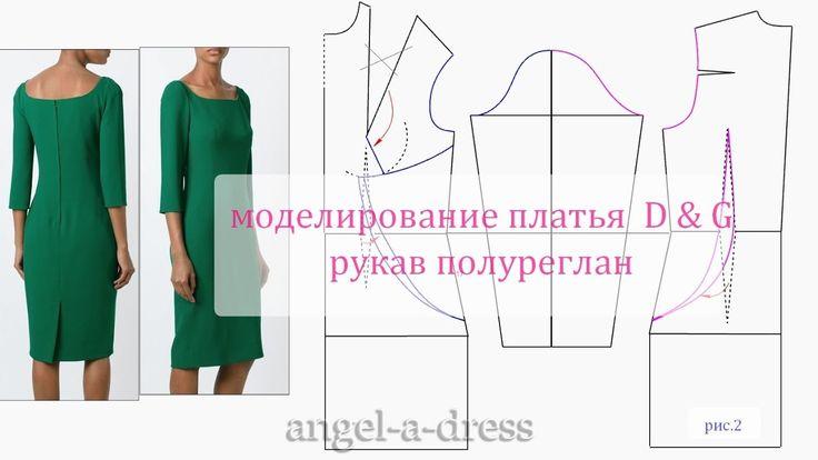 Сложное моделирование платья D&G. рукав полуреглан.