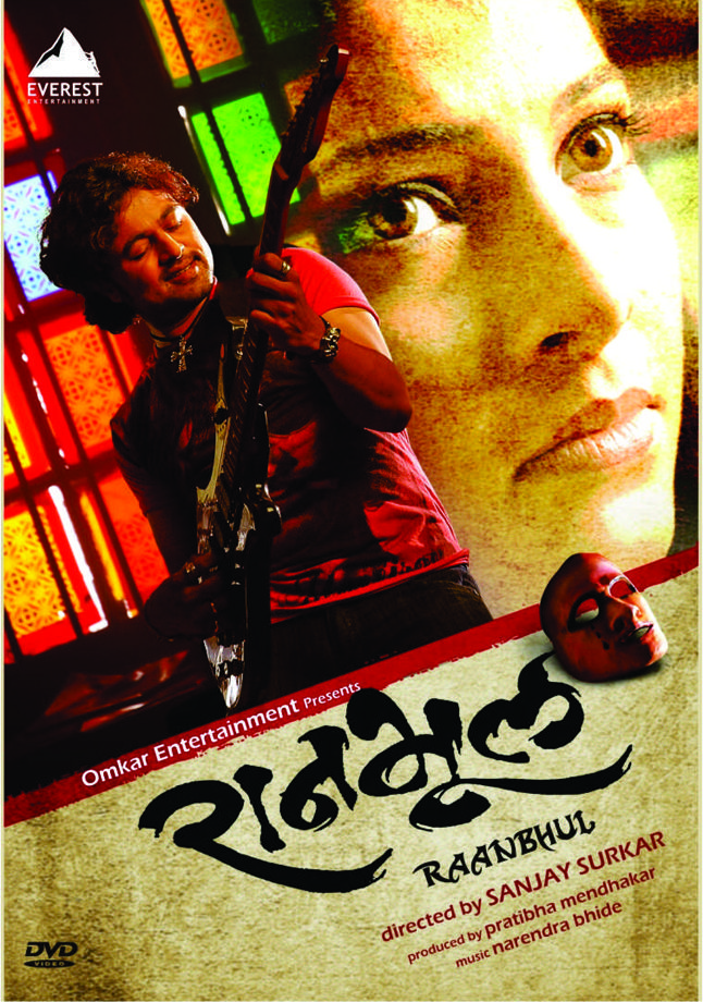 Released on 14 May 2010. Starring Subodh Bhave, Tejaswini Pandit, Mohan Joshi & Vinay Apte.