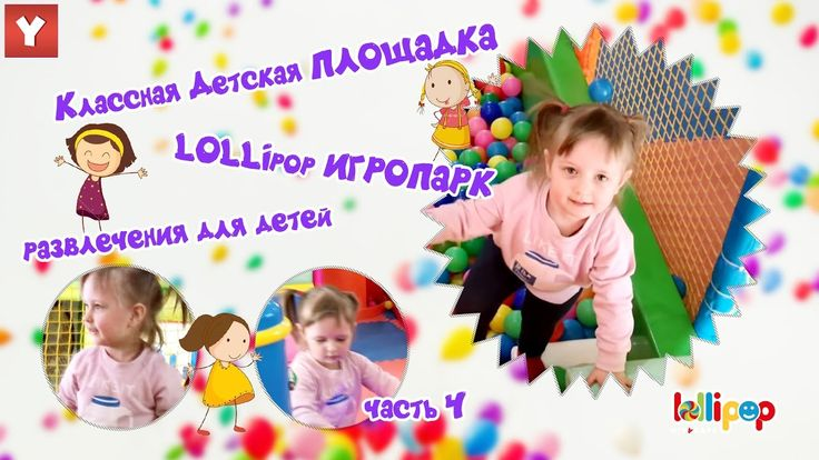 Классная Детская ПЛОЩАДКА LOLLIpop ИГРОПАРК развлечения для детей часть 4 Классная Детская ПЛОЩАДКА LOLLIpop ИГРОПАРК развлечения для детей часть 4 - https://www.youtube.com/watch?v=WxuEVEH3-k0 Привет друзьяки! Сегодня Яся приехала в НОВЫЙ СУПЕР РАЗВЛЕКАТЕЛЬНЫЙ ПАРК Луллипоп. Луллипоп -это новый огромный детский ИГРОПАРК в городе Краснодар. Мы пришли отдыхать всей семьей. В Парке есть детский ресторан Для детей здесь отличный шведский стол вкусные торты пирожные сладости. На ИГРОВОЙ ПЛОЩАДКЕ…