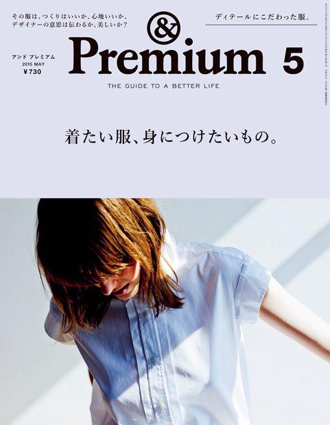 着たい服、身につけたいもの - &Premium No. 17 | アンド プレミアム (&Premium) マガジンワールド
