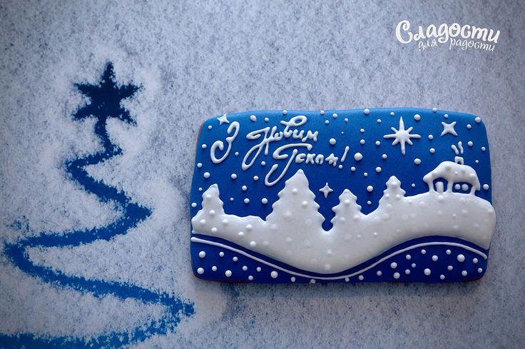 Новогодняя открытка - пряник #Новогодняяоткрытка #открытка #Новыйгод #Подарки #cake #пряник #Печенье #Выпечка #Имбирныйпряник #