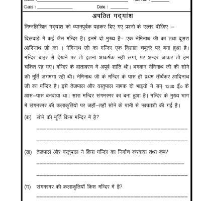 Hindi - Unseen Passage in Hindi-04