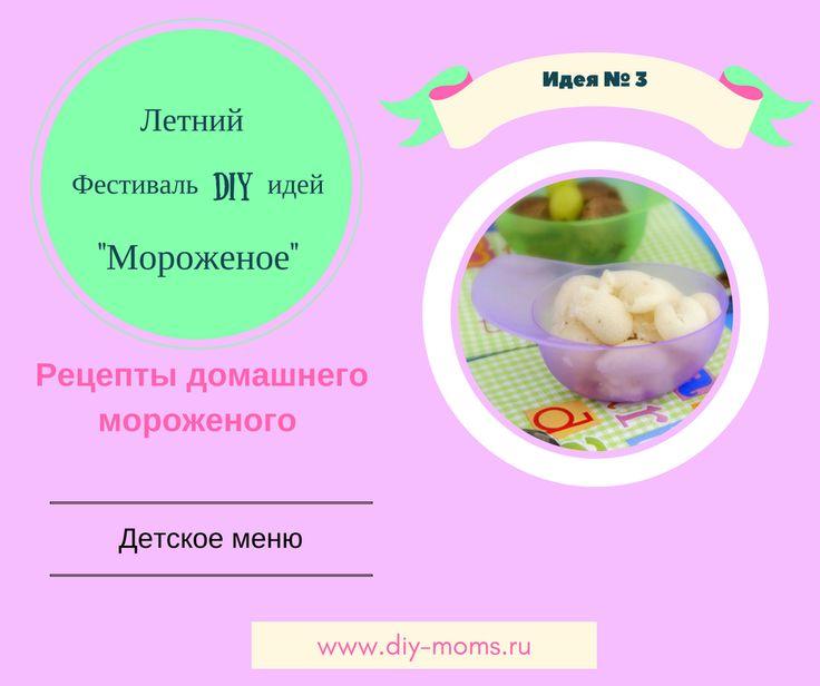 Домашнее мороженое для детей - простые и полезные рецепты из фруктов и ягод. Как приготовить фруктовый лед без сахара. Веганское мороженое.