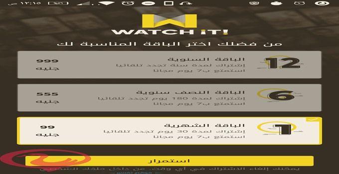 تحميل تطبيق Watch It مسلسلات رمضان 2019 5 Lol Lockscreen Pandora Screenshot