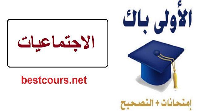 امتحانات جهوية اولى باك علوم تجريبية في الاجتماعيات Region Geo