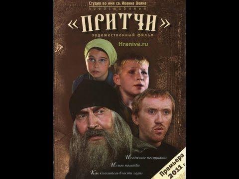 Притчи (православный художественный фильм) - YouTube