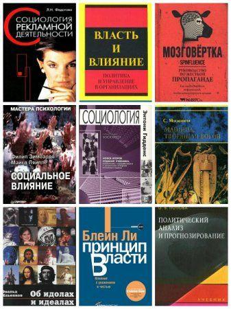 Социология, пропаганда, влияния и власть - 35 книг (1998-2016) PDF, DJVU, FB2, EPUB