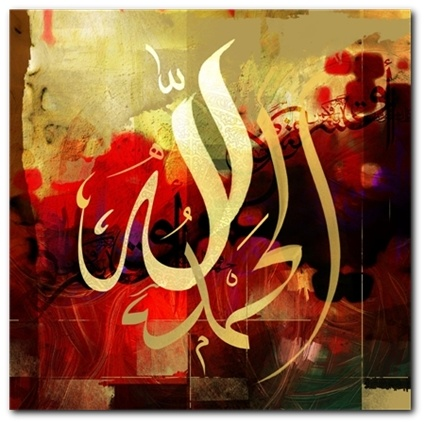 Gallery One | Canvases | Islamic-Calligraphy | Islamic Calligraphy 01