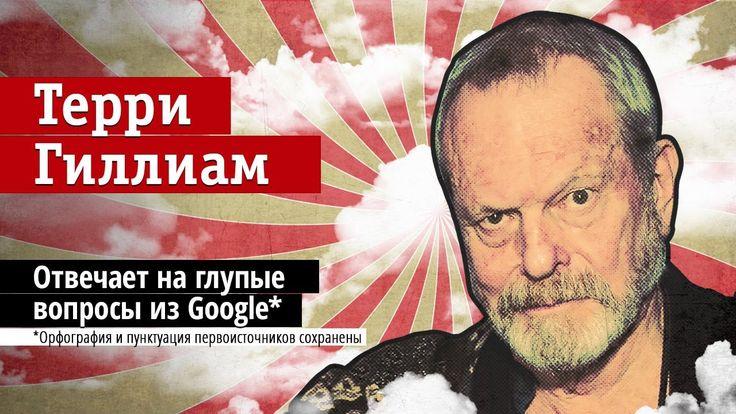"""Пользователь MAXIM Russia добавил видео """"Терри Гиллиам отвечает на глупые вопросы из Google"""""""