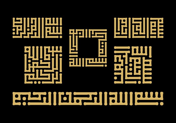 Here is a vector Arabic calligraphy set of Bismillah in geometric Kufic style. You can use it as design element in Eid Mubarak card.