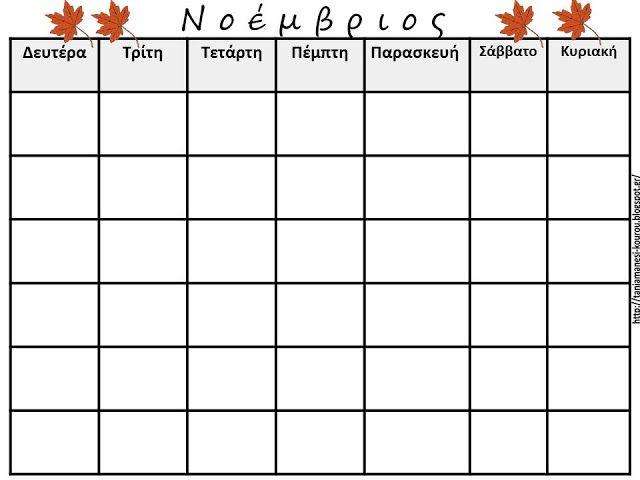 Ημερολόγιο Νοεμβρίου 2015