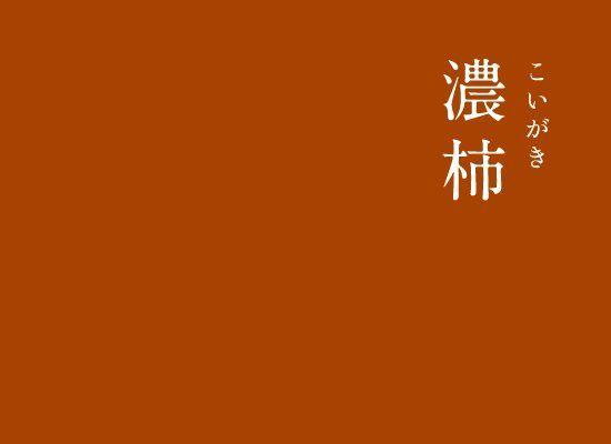 にっぽんのいろ「濃柿(こいがき)」  秋を感じさせてくれる「柿色」は、江戸時代の人々に愛され、 様々な色が生まれました。この「濃柿」もそのひとつで、大人の渋い雰囲気を持つ、落ち着いた色。  インスタ https://www.instagram.com/nipponnoiro_koyomiseikatsu …  #暦生活 #新日本カレンダー