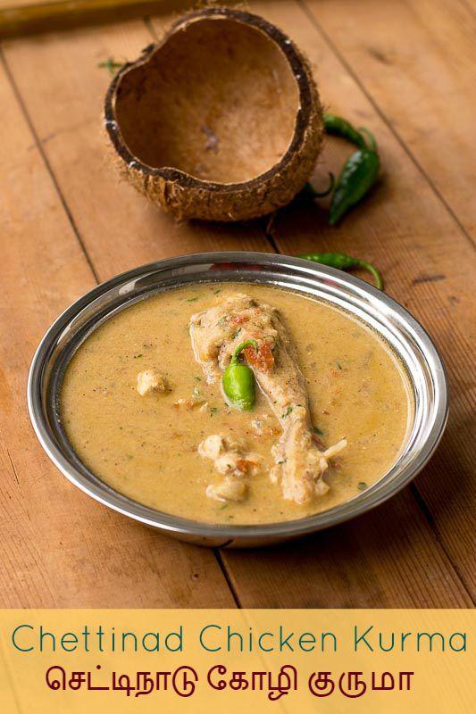 Recipe for Chettinad Kari / Kozhi Kurma. Chicken Kuruma. Made with coconut. Tamilnadu style Chicken Korma. Serve with idli, dosai, aappam or chapati.