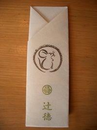 辻徳 ~懐紙活用術~:懐紙活用術(9) 箸袋