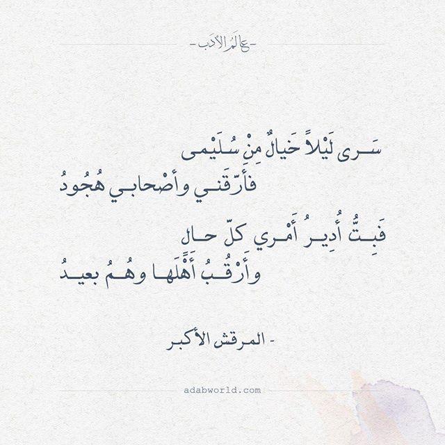 زدني بفرط الحب فيك تحيرا ابن الفارض عالم الأدب Math Arabic Quotes Quotes