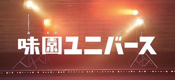 (4) 味園ユニバース【連載】田中泰延のエンタメ新党 | 企画 | 街角のクリエイティブ