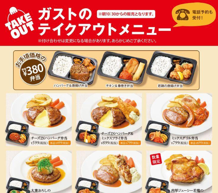 TAKE OUT. Japanese FoodFood DesignGustoDrinksJapanese ...