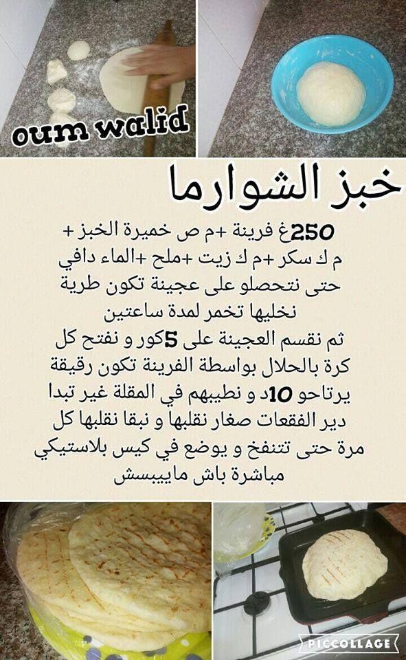 وصفات ام وليد مصورة ومكتوبة جديدة و الناجحة حلويات ام وليد Cookout Food Food Tasting Arabic Food