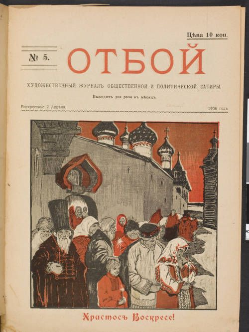 TITLE :: Otboi, no. 5, 1906 :: Russian Satirical Journals Collection. http://digitallibrary.usc.edu/cdm/ref/collection/p15799coll1/id/3738