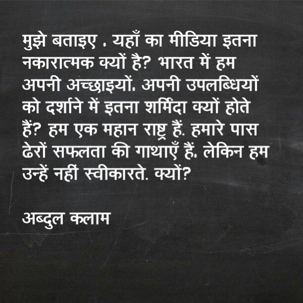 Motivational Quotes For Students Studying In Hindi: 1000+ Images About Hindi Quotes On Pinterest