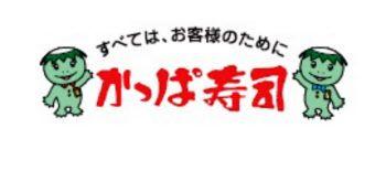【悲報】かっぱ寿司、カッパを解雇する