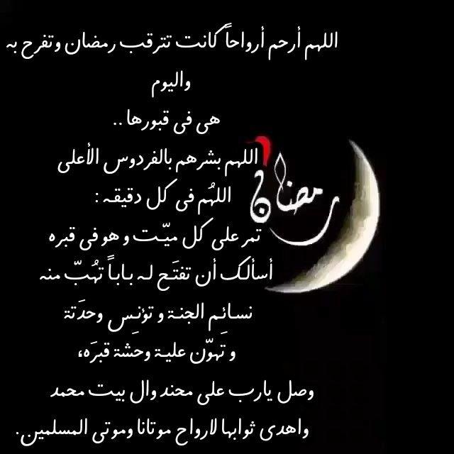 اللهم اغفر لامواتنا في رمضان Death Wood Diy Arabic