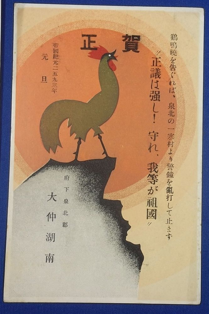 """1933 Japanese New Year ( The Rooster Year ) Greeting Postcard mentioning the National Defense /   """"Justice will conquer !  Defend our country. When the cock's crow proclaims the hour of dawn,  I will start sounding the warning bell repeatedly in a mere poor village in Izumikita (Osaka). """"/   Art of Crowing chicken against the sun / vintage antique old art card / Japanese history historic paper material Japan"""