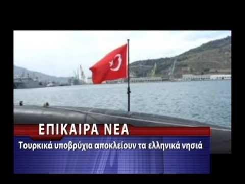 Τουρκικά υποβρύχια αποκλείουν τα ελληνικά νησιά