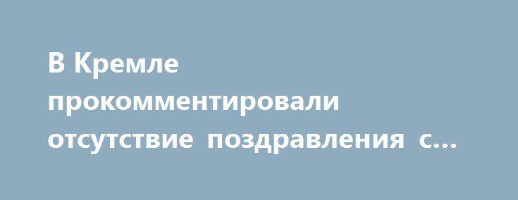 В Кремле прокомментировали отсутствие поздравления с Днём России от США http://oane.ws/2017/06/14/v-kremle-prokommentirovali-otsutstvie-pozdravleniya-s-dnem-rossii-ot-ssha.html  Впервые за 25 лет США не поздравили Кремль с Днем России. Пресс-секретарь Путина Дмитрий Песков прокомментировал это тем, что подобные поздравления приходят по дипломатическим каналам и посоветовал обратиться в МИД.