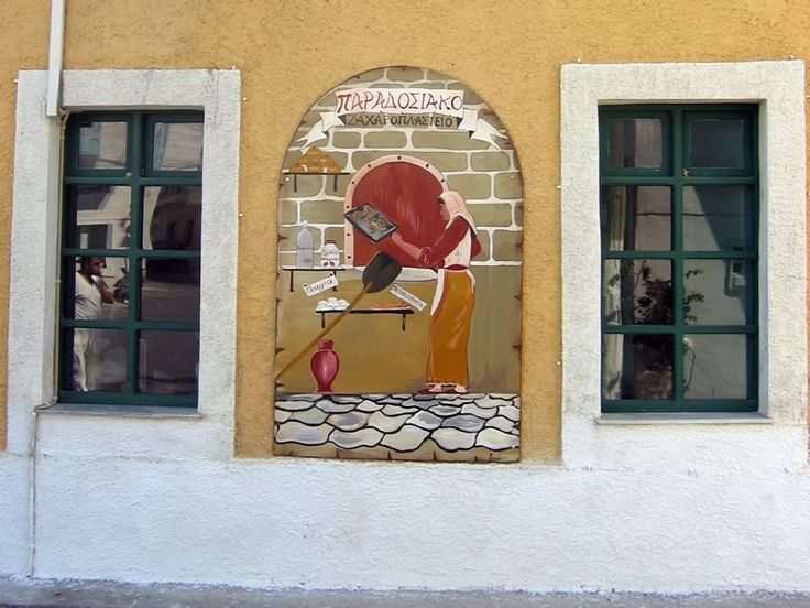 Greek bakery sign in the port of Agia Marina on the Greek island of Leros in the Dodecanese
