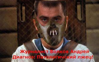 Томский блог волков: Волков Андрей Григорьевич - Лжец, лжец, лжец.