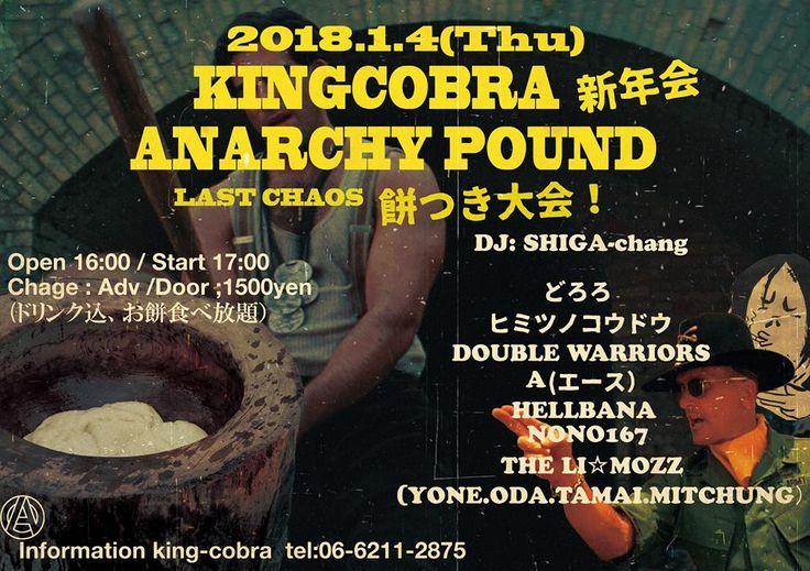 2018.1.4.KINGCOBRA new year GIG