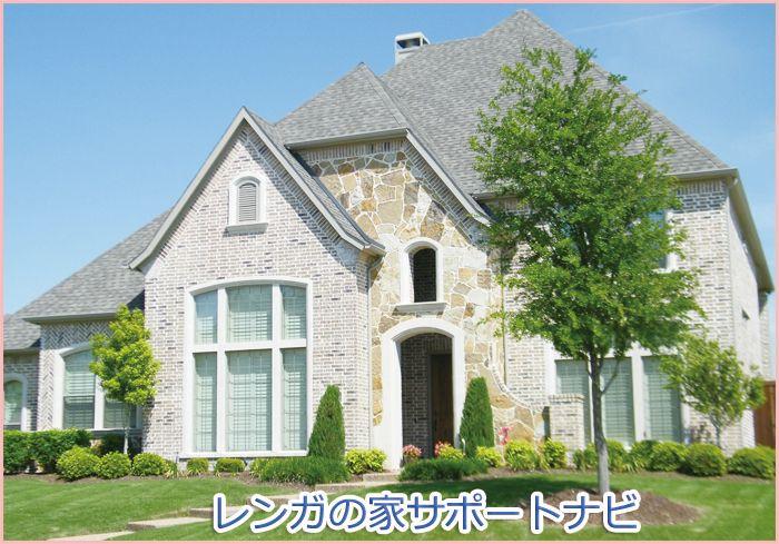 キレイなレンガの家。美しい白レンガの家に住みたい。煉瓦造り、レンガ積みの家の外観や価格。