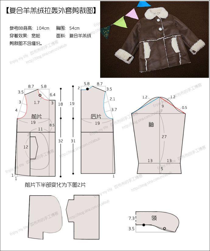 ★아동 무스탕 코트 만들기 패턴 & 과정샷★ : 네이버 블로그
