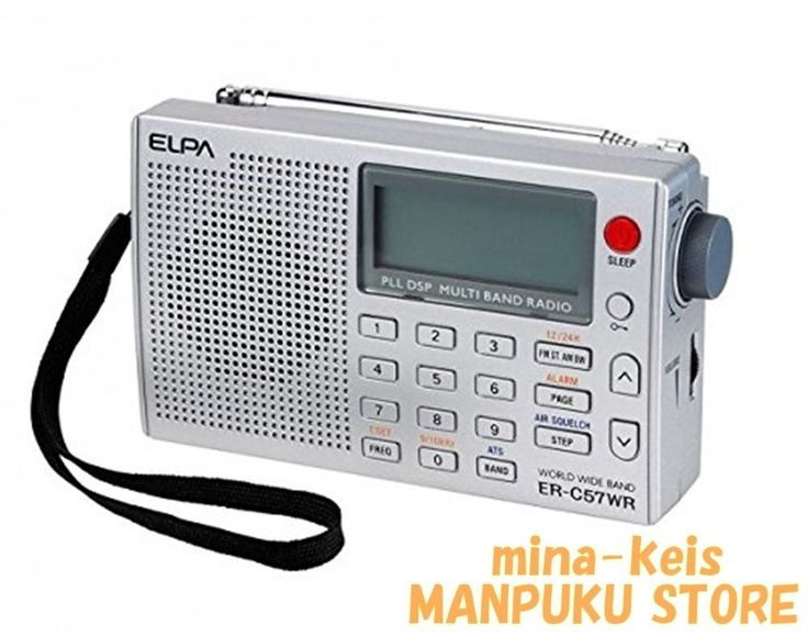 Elpa #world band receiver #portable radio fm am air #er-c57wr japan f/s tracking,  View more on the LINK: http://www.zeppy.io/product/gb/2/272394775781/