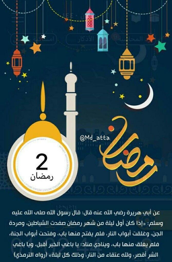 2 رمضان رمضان كريم Ramadan Day Islamic Love Quotes Ramadan