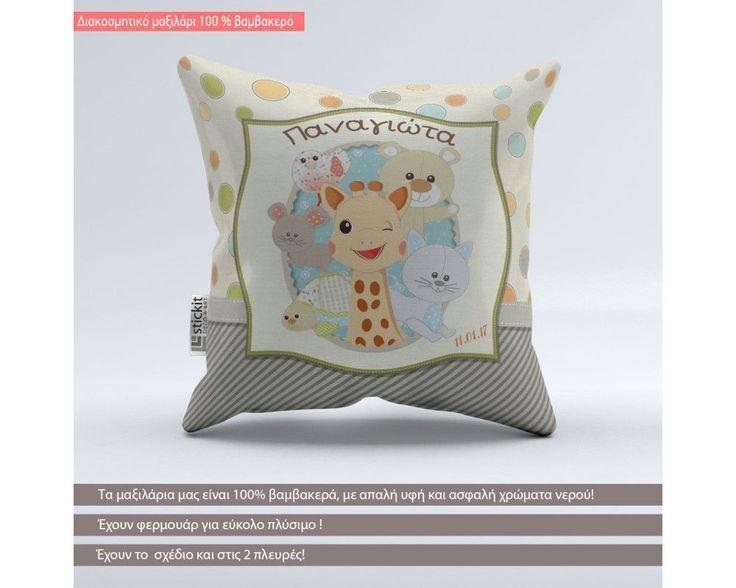 Μαξιλάρι με ζωάκι, Καμηλοπαρδαλη με φίλους της και το όνομα που θέλετε!,9,90 €,https://www.stickit.gr/index.php?id_product=19543&controller=product