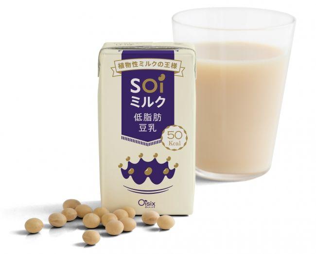 """調製豆乳と比較して、脂質86%オフ!カロリー39%オフ!(※) 低脂肪豆乳『SOiミルク』新発売 (7/1~) ~世界初の食品加工技術を使用し、""""よりヘルシーで飲みやすい豆乳""""を実現~ オイシックス株式会社のプレスリリース"""
