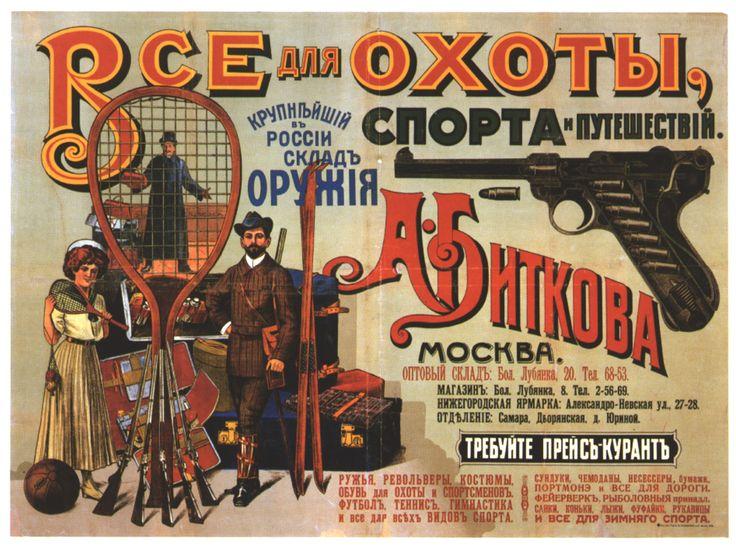 Всё для охоты, спорта и путешествий (Реклама 1917 год)