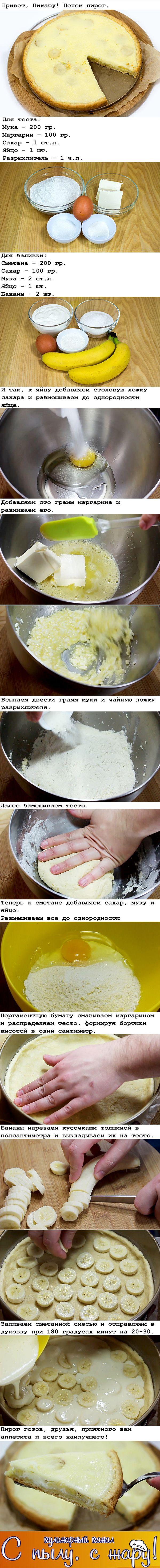 Пирог с бананами еда, рецепт, кулинария, с пылу с жару, пирог, с бананами, пакман, видео, длиннопост