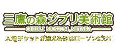 三鷹の森ジブリ美術館 - for buying tickets for ghibli