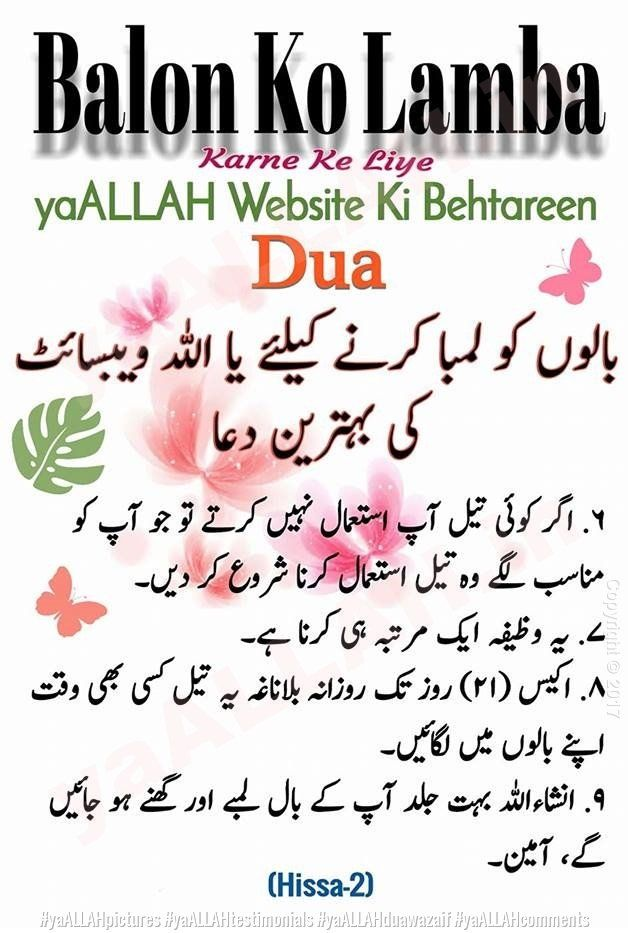 Balo Ko Lamba Karne Ki Dua 21 Days Amal For Healthy Hair Wazifa For Long And Strong Hair In Urdu English Hi Hair Fall Solution Hair Fall Cure Thick Hair Styles