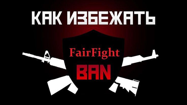 Как избежать FairFight Ban